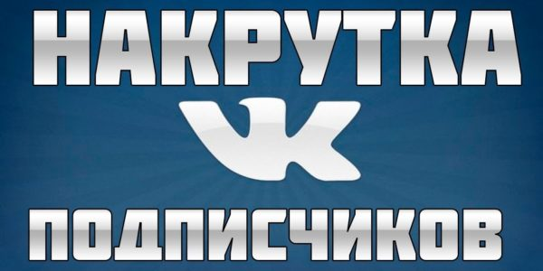 Раскручиваем страницу ВКонтакте – даем знать о себе